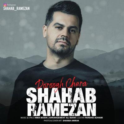 Music Shahab Ramezan Doroogh Chera