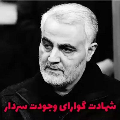 Music Behzad Bakhtiyari Sardar Soleymani