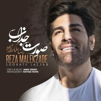 Reza-Malekzadeh-Soorate-Jazzab_newsong