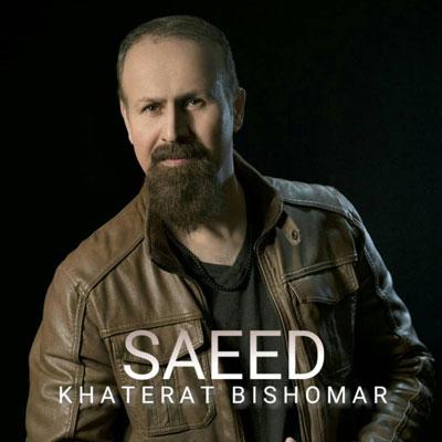 Saeid-Mohseni-Khaterat-Bishomar