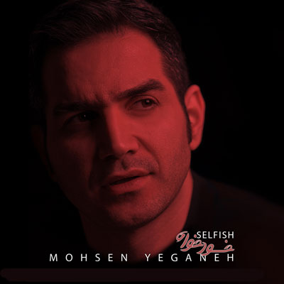 Mohsen-Yeganeh-Khodkhah-Selfish