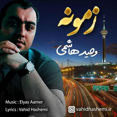 Vahid-Hashemi-Zamooneh