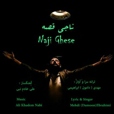 Damoon-Ebrahimi-Naji-Ghese