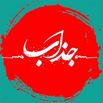 Music Hamid Hiraad Jazab