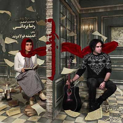 Music Reza Yazdani Gharantine