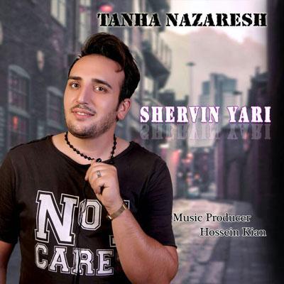 shervin-yari-tanha-nazaresh