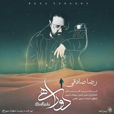 Music Reza Sadeghi DoRahi