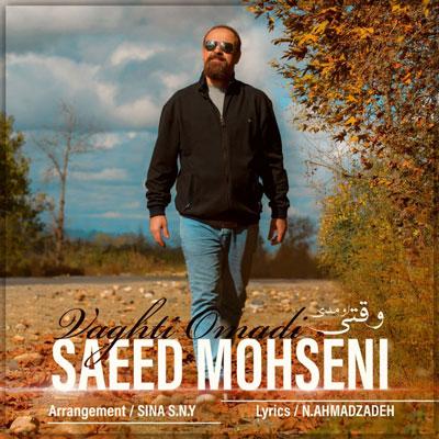 Saeed-Mohseni-Vaghti-Omadi