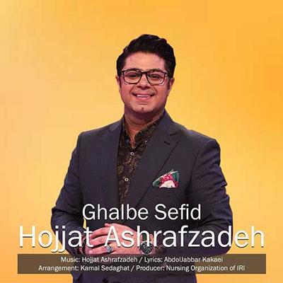 Hojat-Ashrafzadeh-Ghalbe-Sefid_قلب-سفید