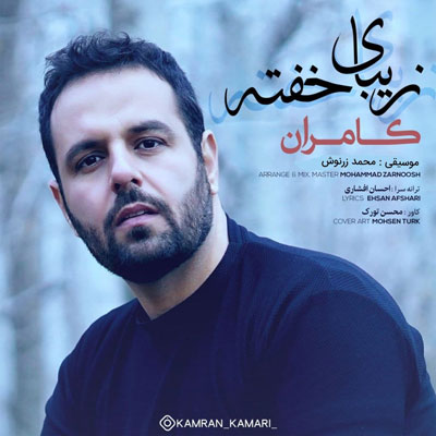 Kamran-Zibaye-Khofteh_زیبای-خفته