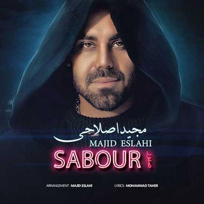 Majid-Eslahi-Sabour_مجید-اصلاحی-صبور