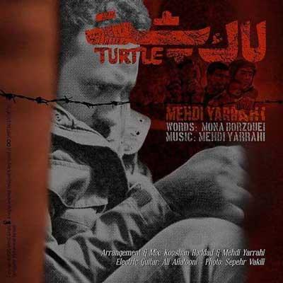 Mehdi-Yarrahi-Laakposht_لاک-پشت