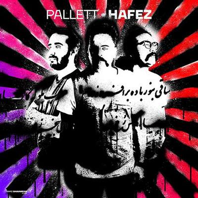 Pallett-Hafez_حافظ