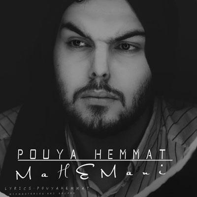 Pouya-Hemmat-To-Mahe-Mani
