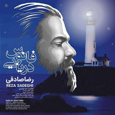 Reza-Sadeghi-Fanoose-Daryaei_فانوس-دریایی