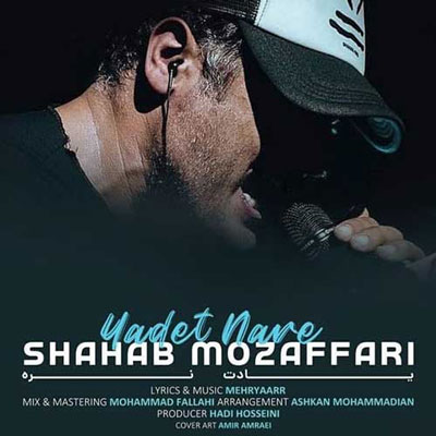 Shahab-Mozaffari-Yadet-Nare_یادت-نره