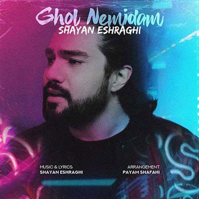 Shayan-Eshraghi-Ghol-Nemidam_قول-نمیدم
