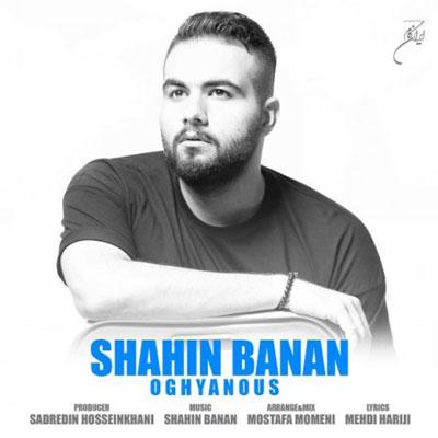 shahin-banan-oghyanous_شاهین-بنان-اقیانوس
