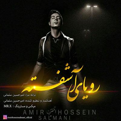 AmirHossein-Salmani-Royayeh-Ashofteh