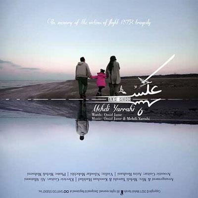 Mehdi-Yarrahi-Aks-Shod_عکس-شد