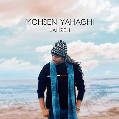Mohsen-Yahaghi-Lahzeh_لحظه