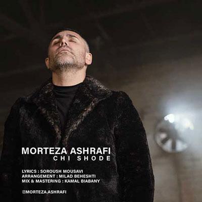 Morteza-Ashrafi-Chi-Shode-newsong_چی-شده