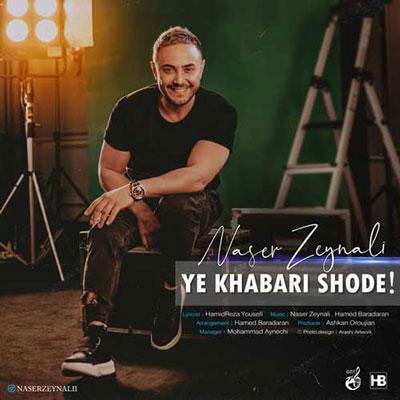 Naser-Zeynali-Ye-Khabari-Shode_یه-خبری-شده