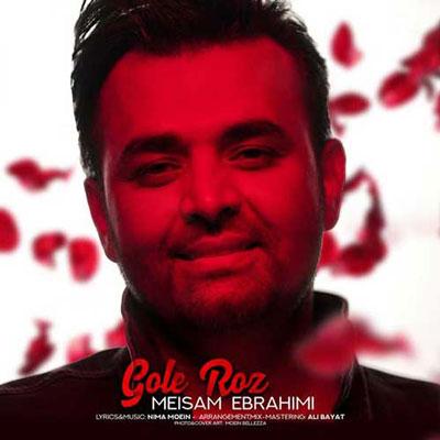 Meysam-Ebrahimi-Gole-Roz_میثم-ابراهیمی-گل-رز