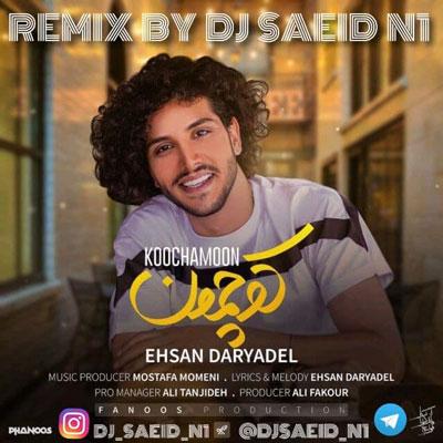 احسان-دریادل-کوچمون-DJ-SAEID-N1