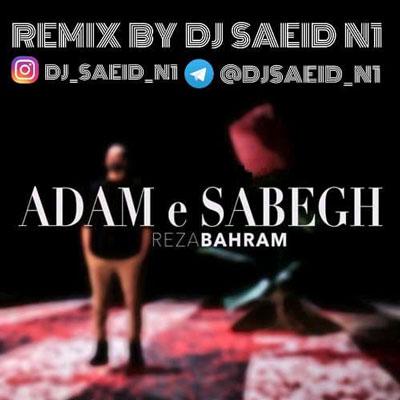 رضا-بهرام-آدم-سابق-DJ-SAEID-N1