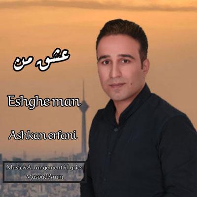 ashkan-erfani-eshghe-man