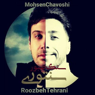 روزبه-تهرانی_سنگ-صبور-محسن-چاوشی