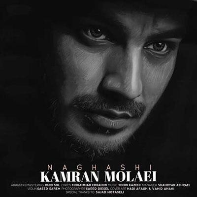 Kamran-Molaei-Naghashi_نقاشی