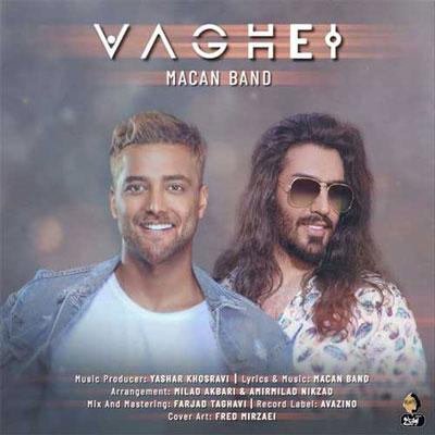 Macan-Band-Vaghei_واقعی