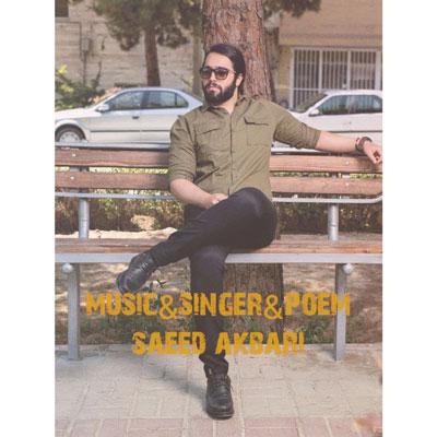 سعید-اکبری-من-با-تو-میخوام