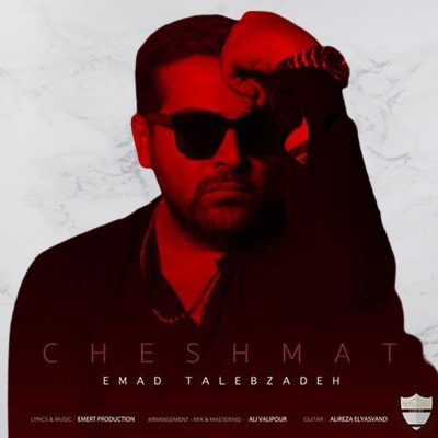 Emad-Talebzadeh-Cheshmat_چشمات