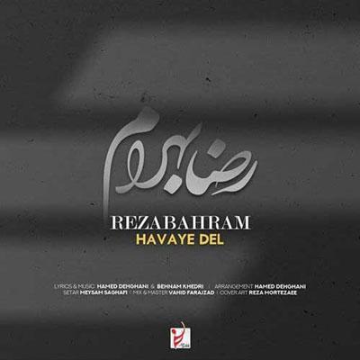 Reza-Bahram-Havaye-Del_رضا-بهرام-هوای-دل