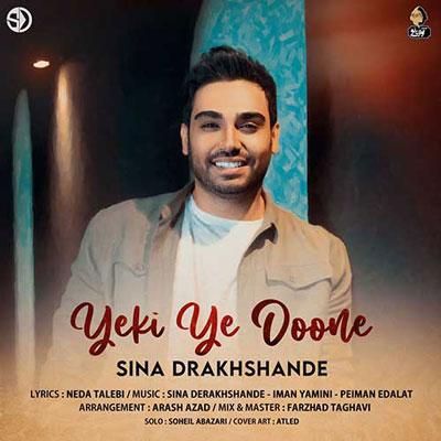 Sina-Derakhshande-Yeki-Ye-Doone