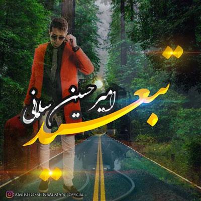 امیرحسین-سلمانی-تبعید