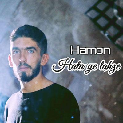 هامون-حتی-یه-لحظه
