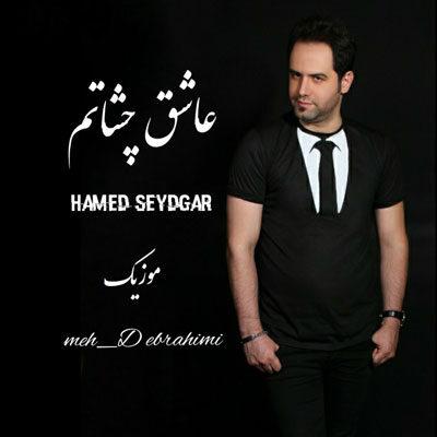 حامد-صیدگر-عاشق-چشاتم